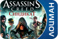 Assassin's Creed. Синдикат (Syndicate)
