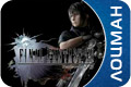 Final Fantasy XV. Day One Edition