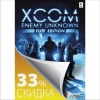 Скидка 33% на игру XCOM: Enemy Unknown - Elite Edition. (Mac OS)