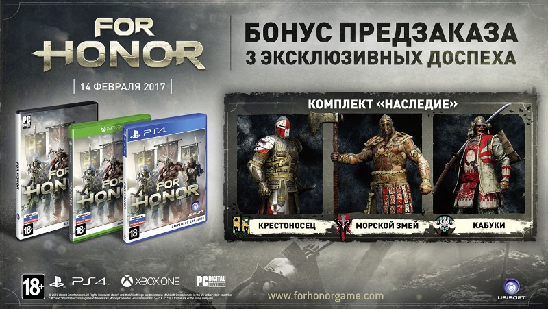 Бонусы For Honor