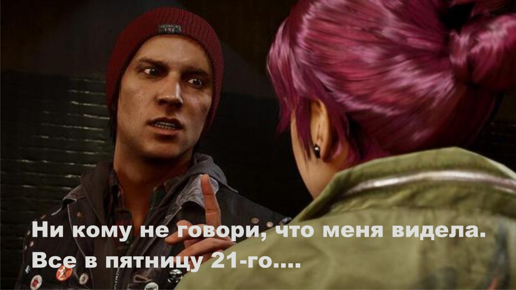 inFAMOUS: Second Son 21-го