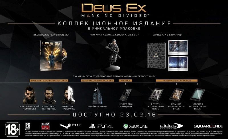 Deus Ex: Mankind Divided. Collector's Edition